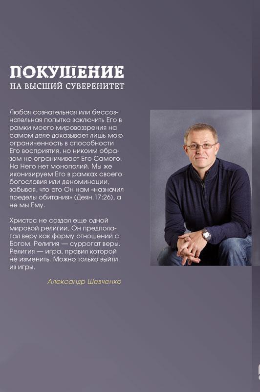 Книга шевченко покушение на высший суверенитет скачать